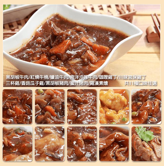 【常饡】超美味即時調理包(11種口味任選) 1
