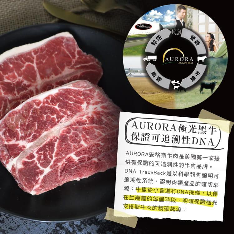 欣明◆美國奧羅拉極光黑牛嫩肩牛排(100g/1片) 5