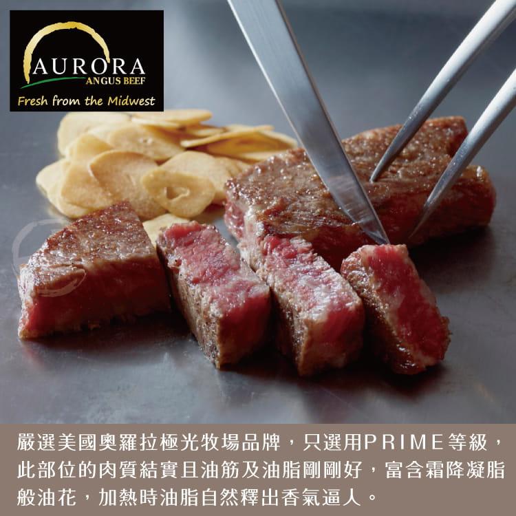 欣明◆美國奧羅拉極光黑牛PRIME霜降牛排(260g/1) 2