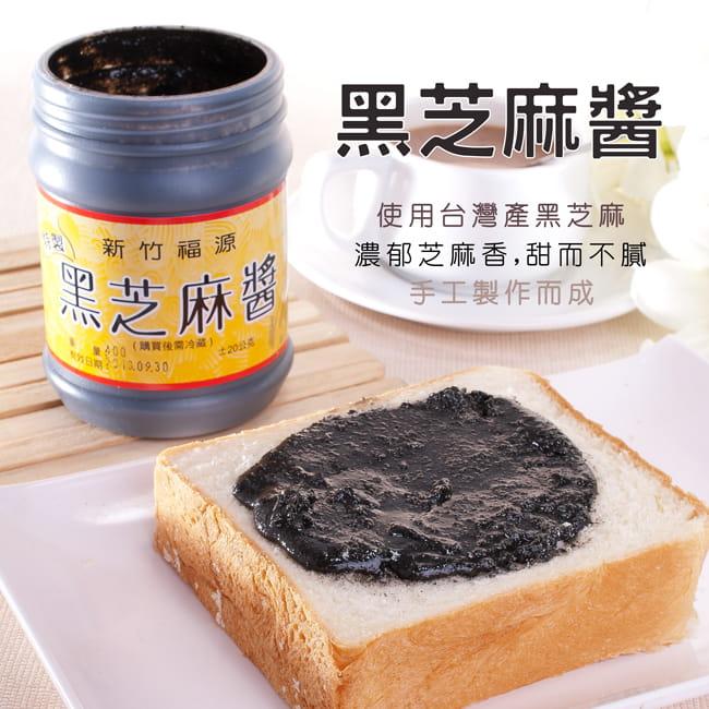 【福源】新竹人氣特製花生醬 (360g/罐) 3