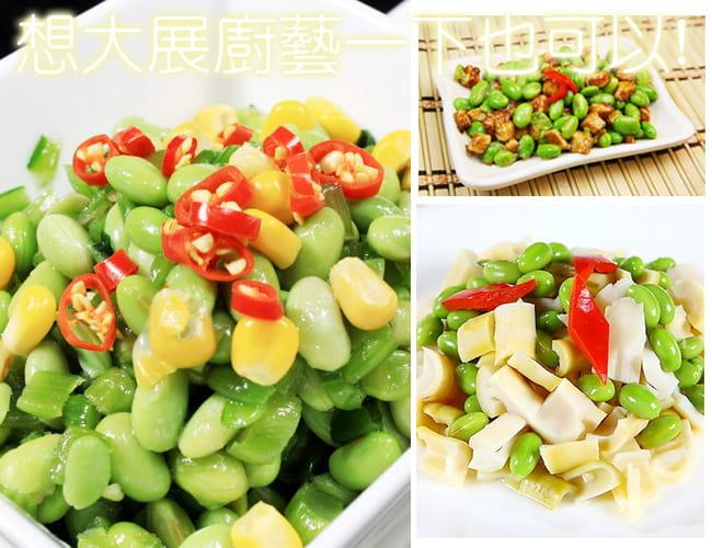 【賣魚的家】嚴選A++鮮甜原味毛豆(1000g/包) 2