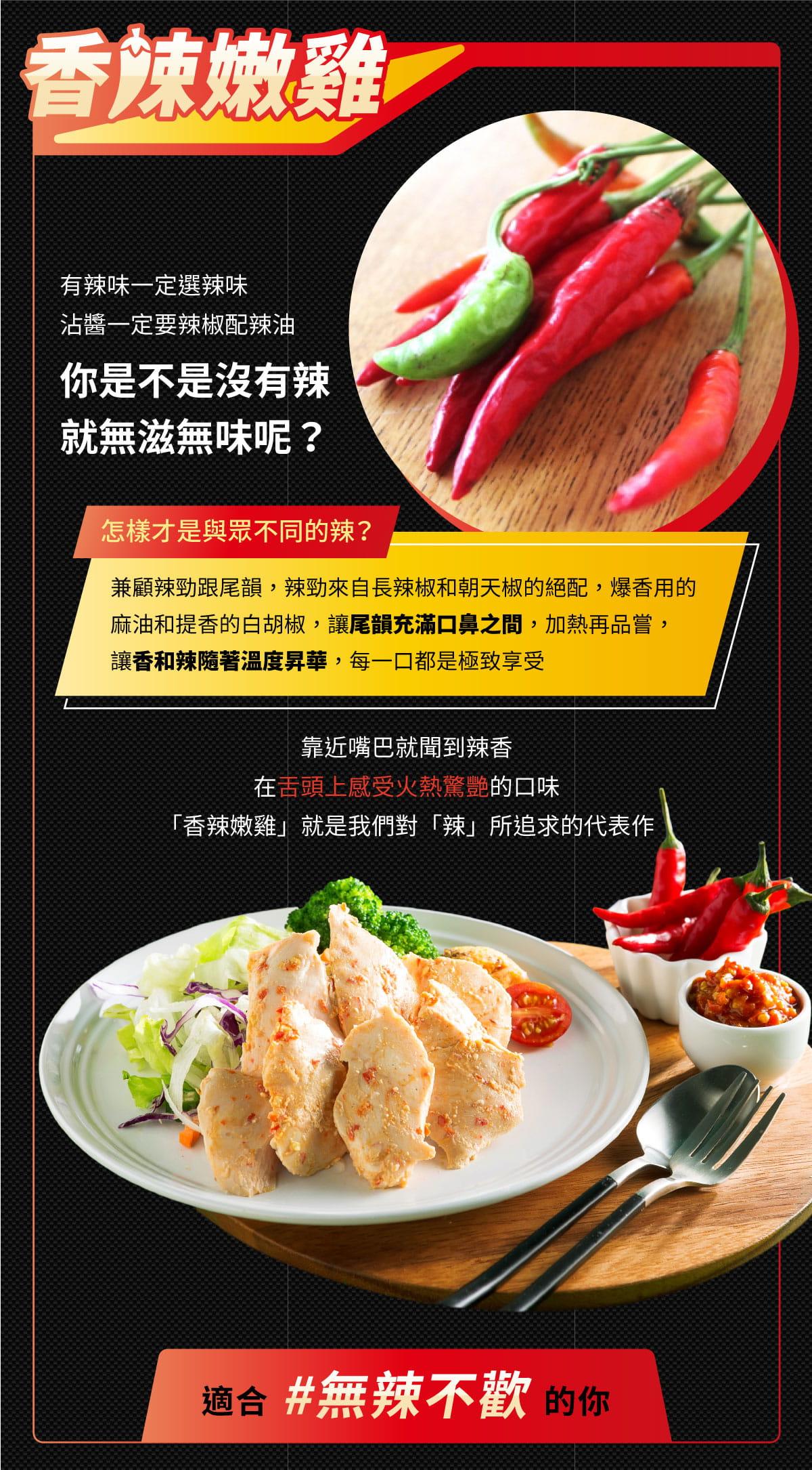 UP運動吃沙拉舒肥雞胸肉即食包 6