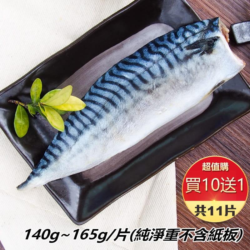 【百匯集】挪威薄鹽鯖魚片超值組 140g/片 0