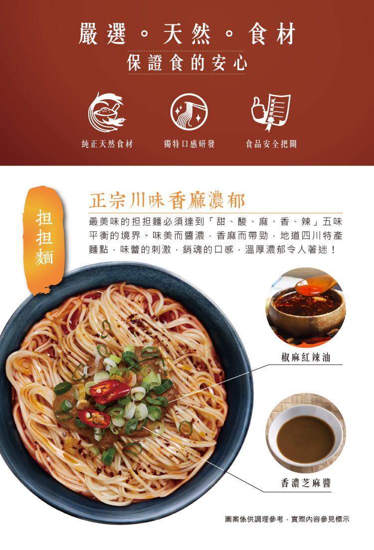 【老媽拌麵】A-Lin最愛拌麵 六種口味任選(4包/入) 7