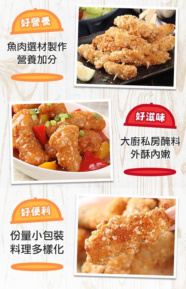 【愛上美味】香酥卡滋黃金魚塊 4