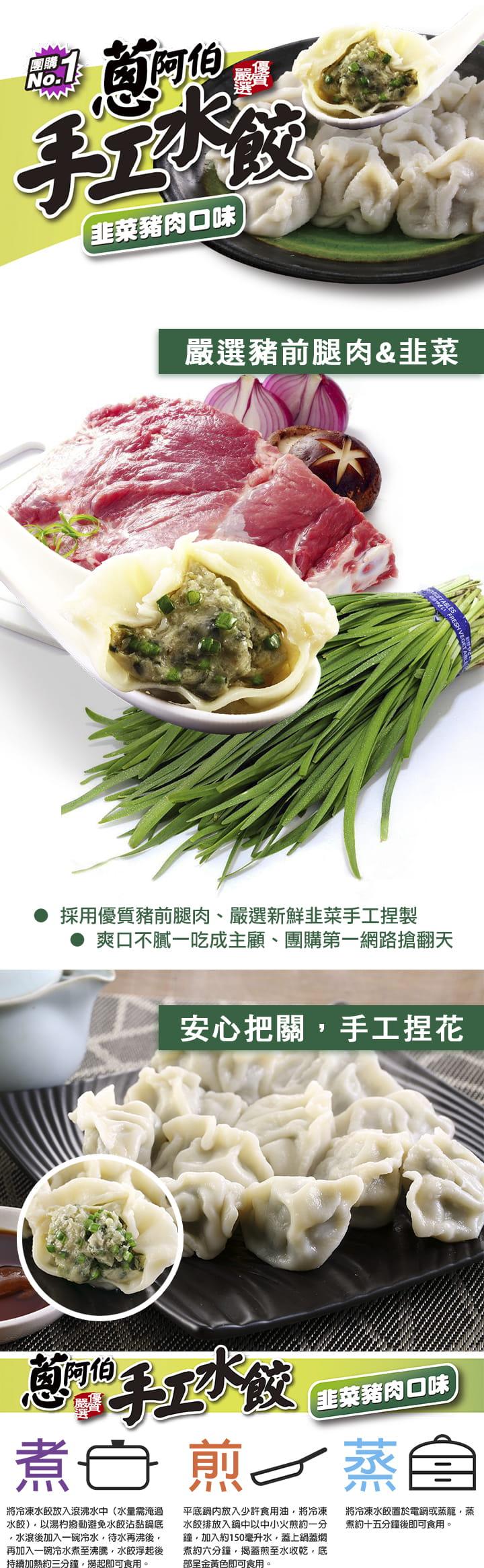 【蔥阿伯】宜蘭手工水餃(880g/約40顆/包) 3