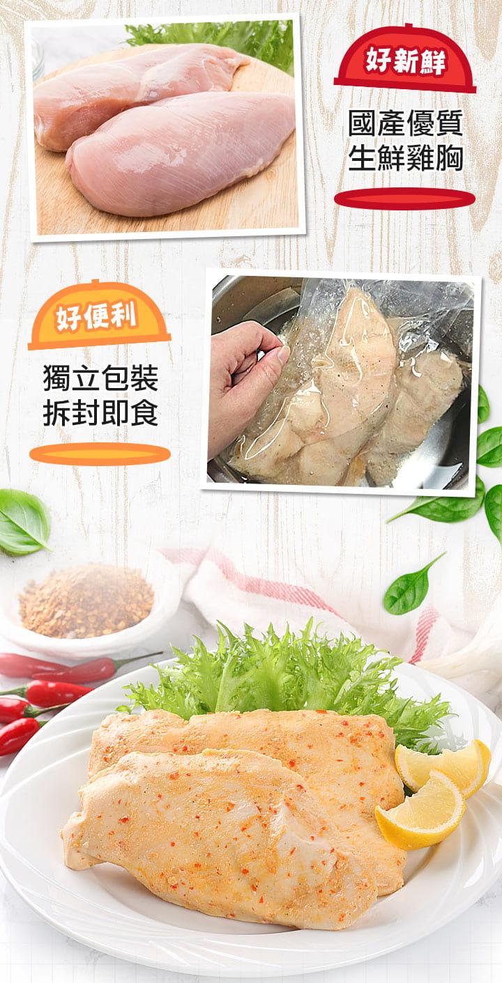 【愛上美味】輕食舒肥雞胸多口味(任選組) 3