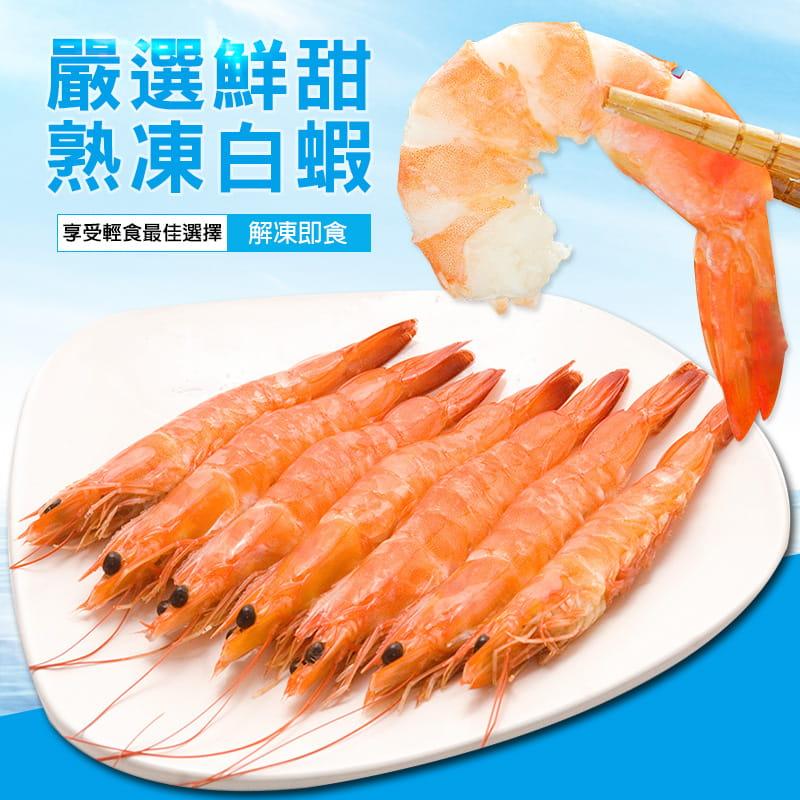【百匯集】頂級鮮甜美味熟白蝦(實重)250g±10%/盒 0
