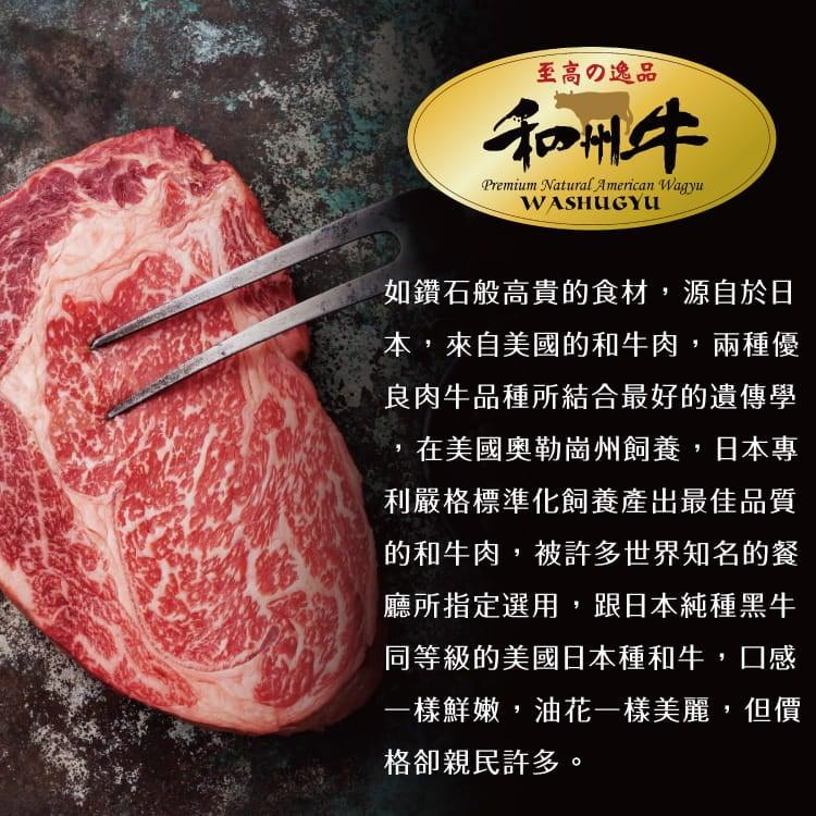 欣明◆美國日本種和州牛9+凝脂牛排(150g/1片) 6