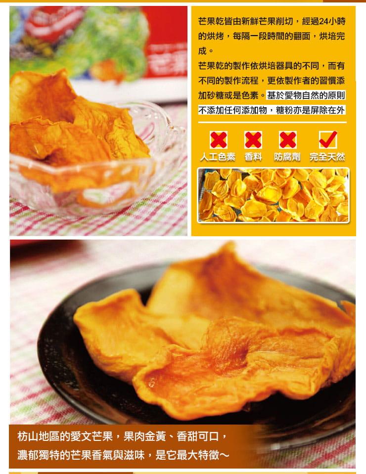 Mango House 枋山愛文芒果乾x5包(90g/包) 2