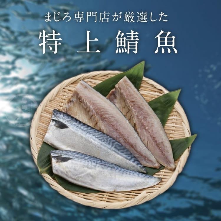 欣明◆挪威薄鹽鯖魚切片(150g/1片) 2