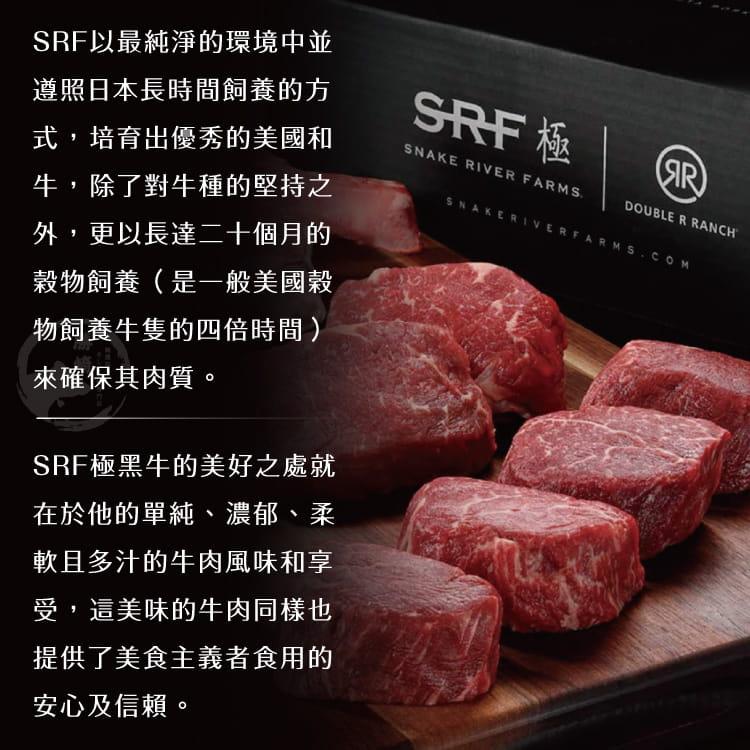 欣明◆美國SRF極黑和牛霜降肋眼牛排(150g/1片) 6