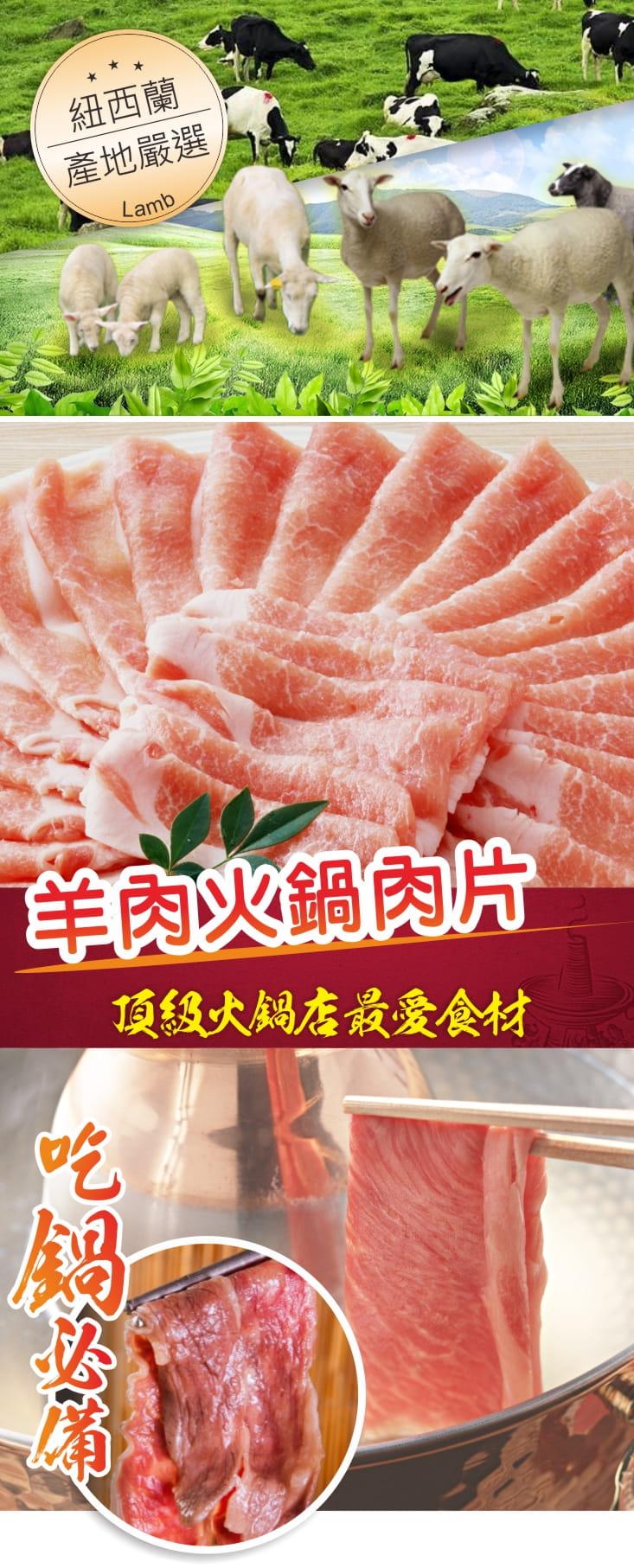 【賣魚的家】紐西蘭嚴選羊肉片(200g±5%/盒) 2