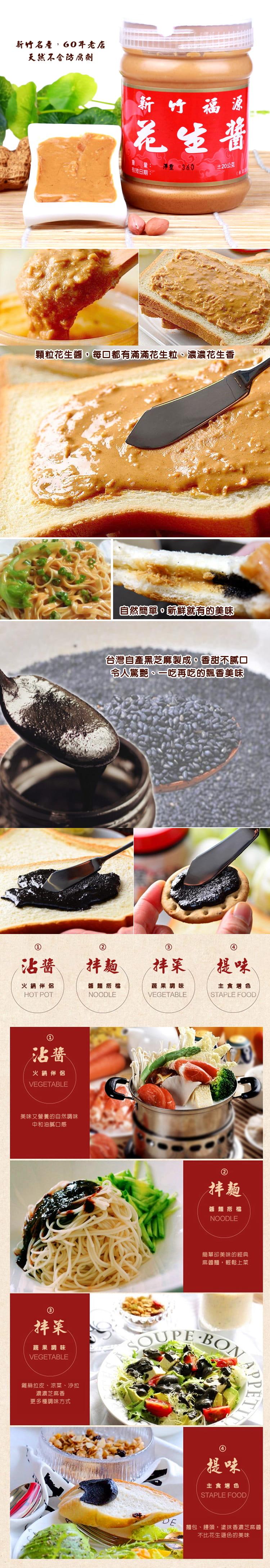 新竹福源顆粒花生醬/黑芝麻醬 1