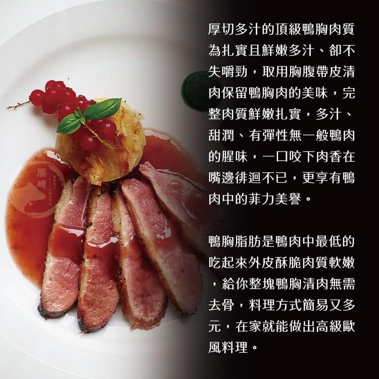 欣明◆法式頂極櫻桃鴨胸(220g/1片) 6