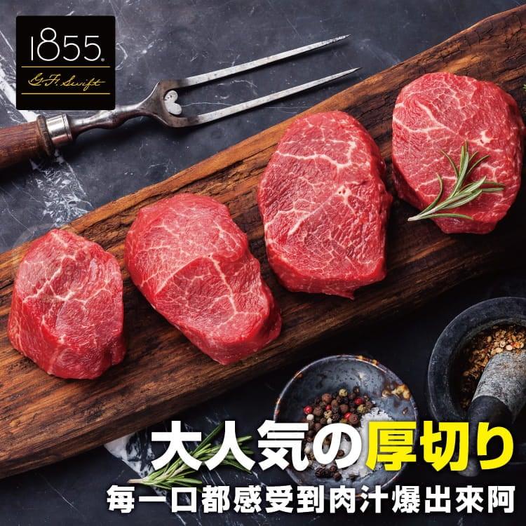欣明◆美國1855濕式熟成爆汁超厚切小菲力牛排(150g) 4