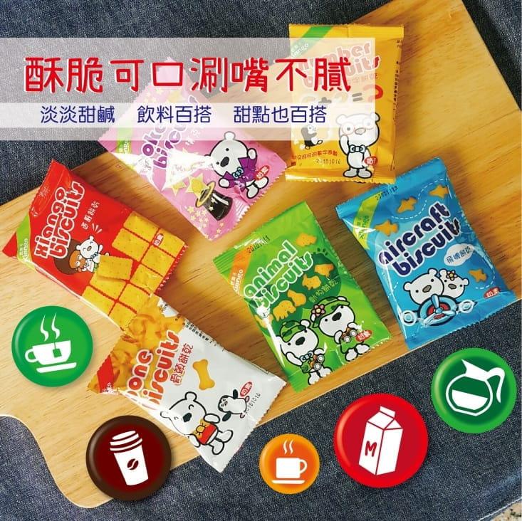【匠菓子】牛奶造型餅乾-260g(20小包)/入 0