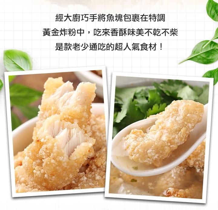 【愛上美味】香酥卡滋黃金魚塊 2