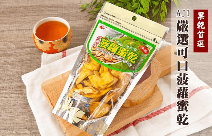 AJI菠蘿蜜乾 (50g/包) 0