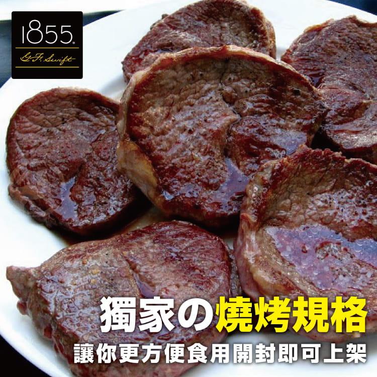 欣明◆美國1855濕式熟成經典燒烤款小菲力牛排(170g) 4