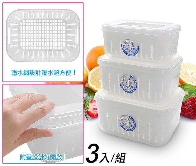 《真心良品》甜媽媽二用濾水保鮮盒3入組 2