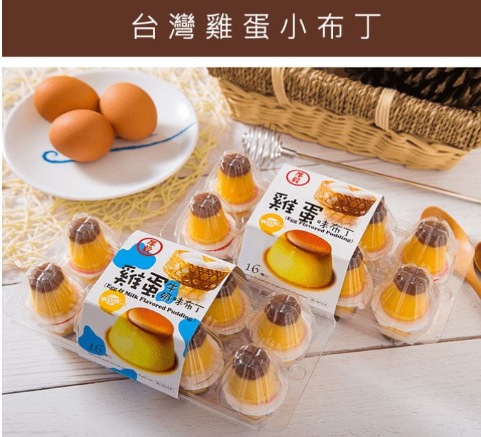 台灣雞蛋小布丁 0