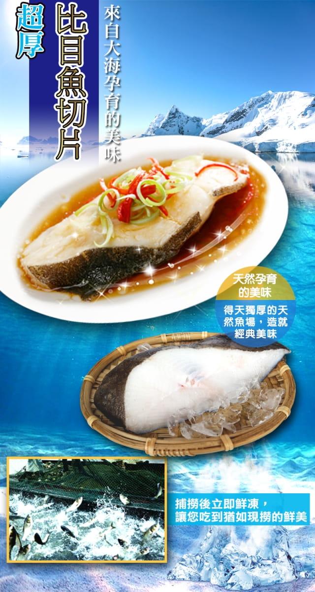 【賣魚的家】大四品鮮魚任選(虱目魚、鱈魚、鱸魚、鯛魚) 2