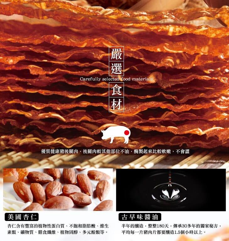 【快車肉乾】超薄香脆肉紙(60g/包) 3