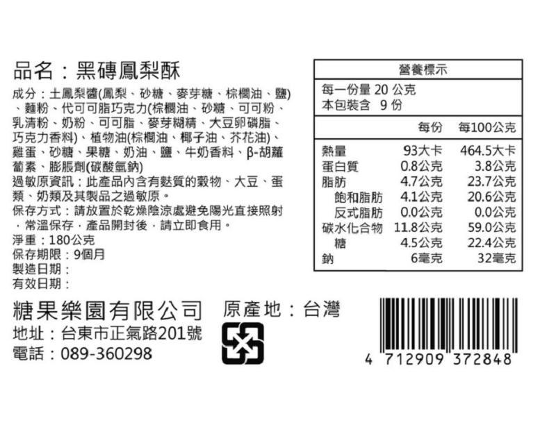 青澤伴手禮/黑磚鳳梨酥(附紙袋) 2