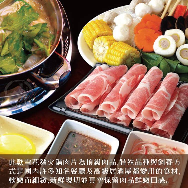 欣明◆國產嚴選雪花豬火鍋肉片(200g/1盒) 3