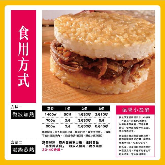 【喜生】米漢堡-喜生米漢堡 任選(3入/盒)  4
