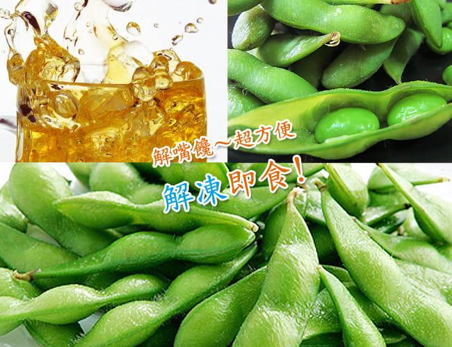 【賣魚的家】嚴選A++鮮甜原味毛豆(1000g/包) 1
