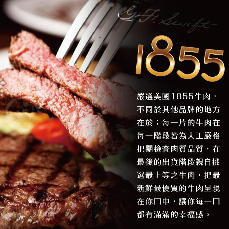 欣明◆美國1855黑安格斯熟成PRIME凝脂牛排(120g) 5
