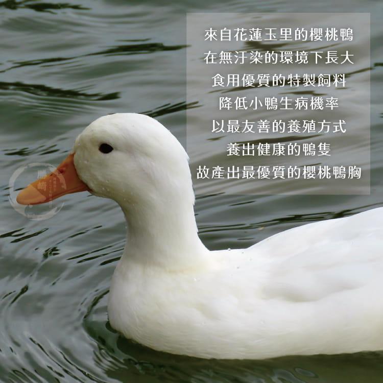 欣明◆法式頂極櫻桃鴨胸(220g/1片) 5
