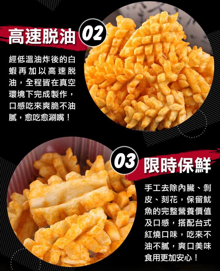 【愛上美味】卡拉魷米花(紅燒風味) 2
