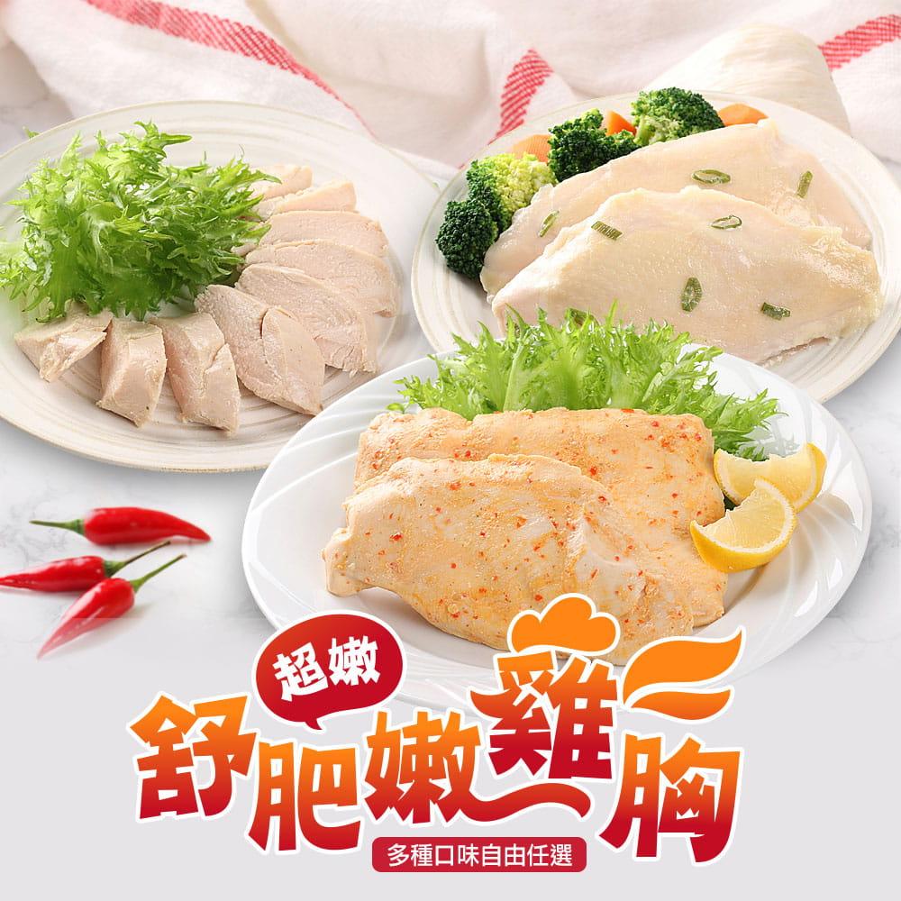 【愛上美味】輕食舒肥雞胸多口味(任選組) 0