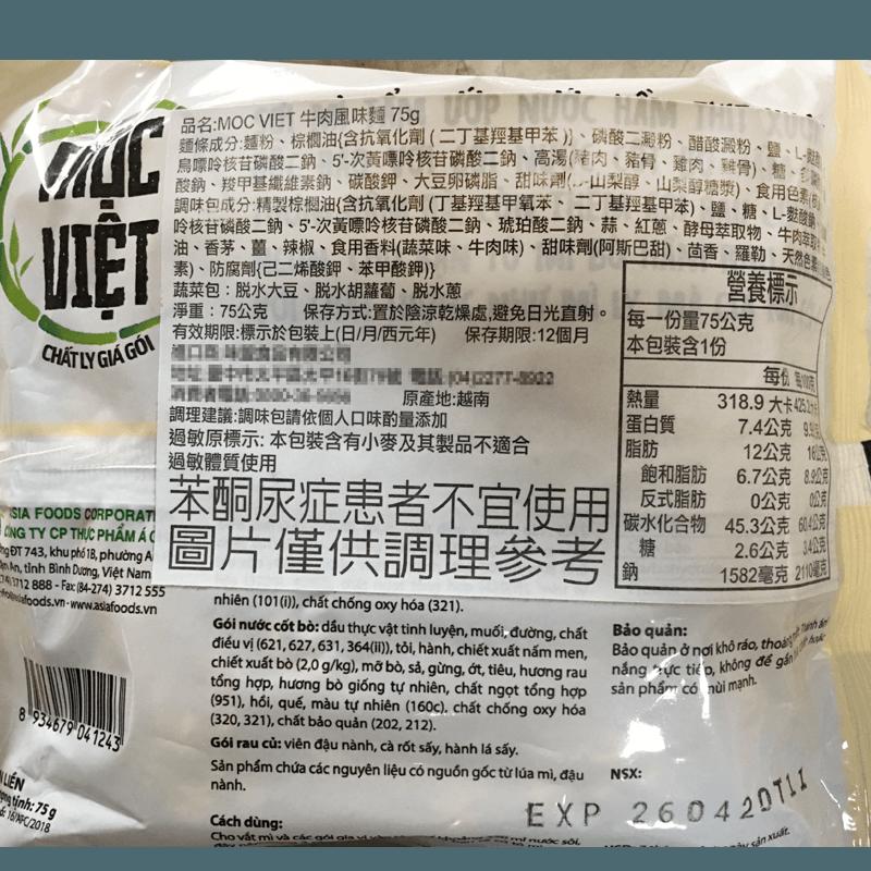 MOCVIET牛肉味麵 (75g/包) 3