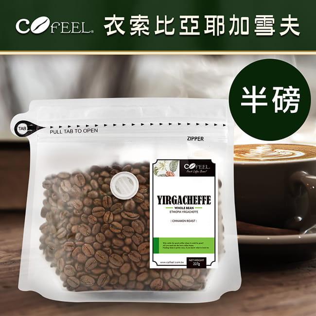 CoFeel 凱飛鮮烘豆衣索比亞耶加雪夫淺烘焙咖啡豆半磅 1
