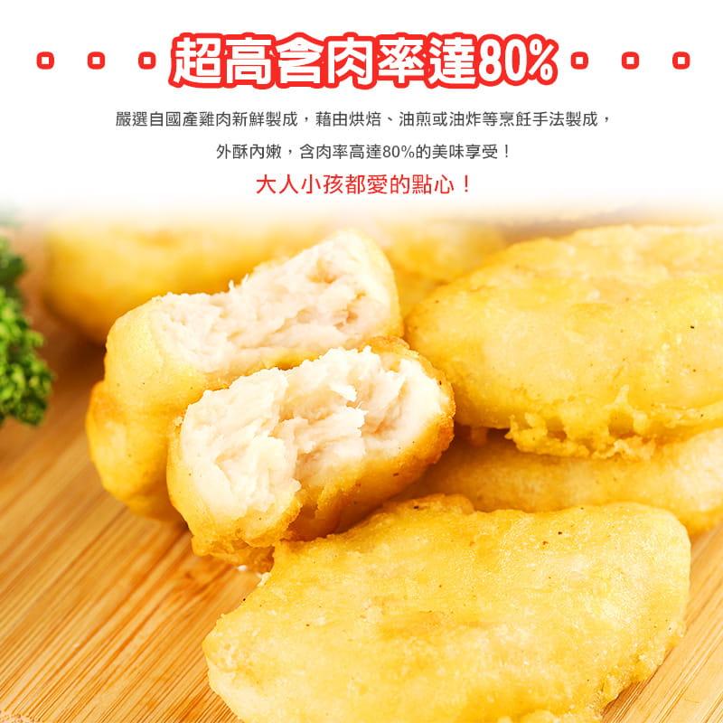 【愛上美味】黃金香酥雞塊(300g±10%/包) 3