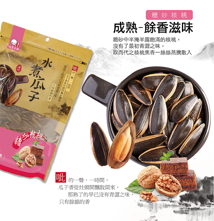 【味覺生機】老灶水煮瓜子(400g)  口味任選 6