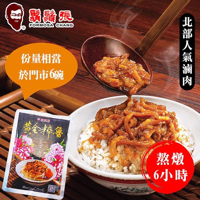 【鬍鬚張】黃金粹魯(252g/包)/黃金雞絲(300g/包) 1