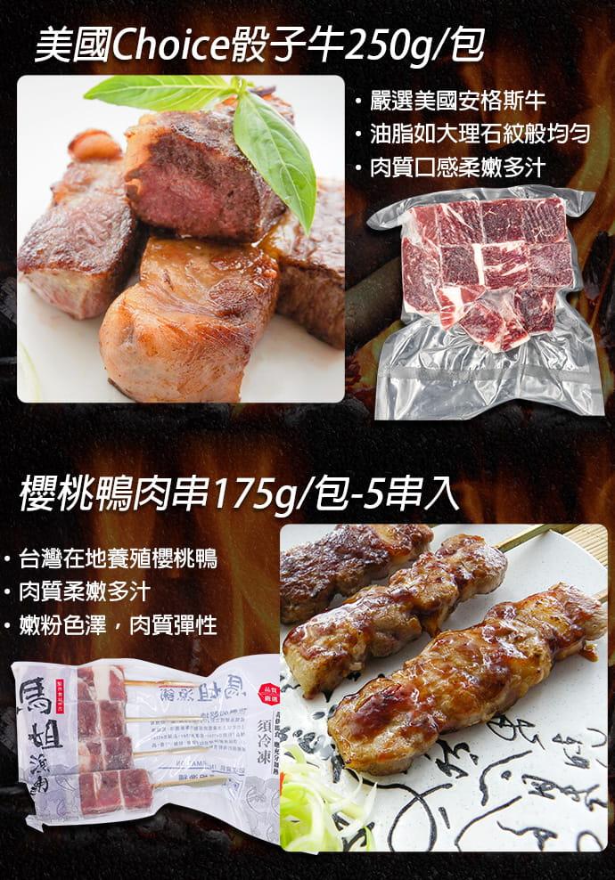 【百匯集】烤肉食材-澎派海陸12件烤肉組 3