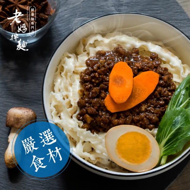 【老媽拌麵】A-Lin最愛拌麵 六種口味任選(4包/入) 5