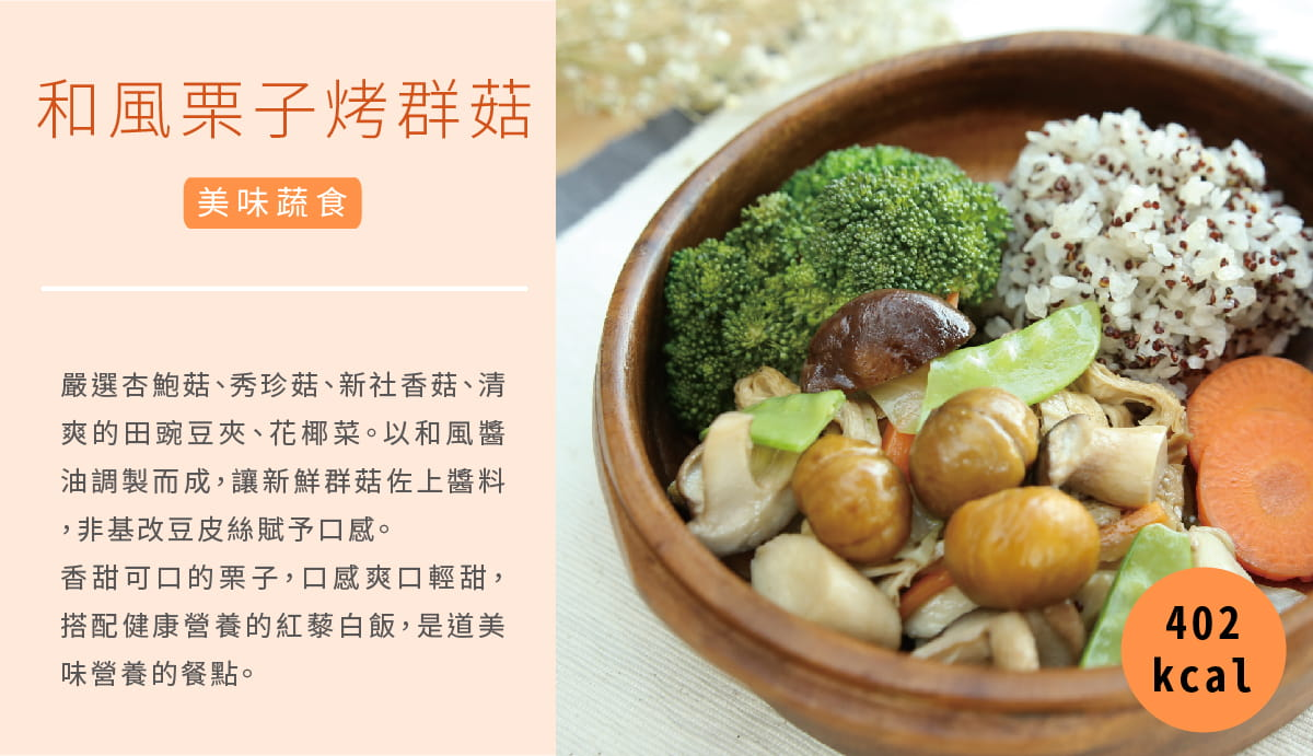 【原味時代】美味蔬食餐-和風栗子烤群菇 2