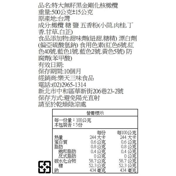 中藥無籽化核橄欖經濟包 8