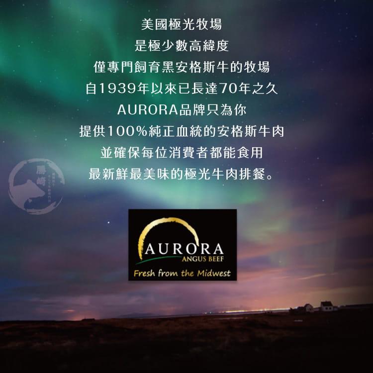 欣明◆美國奧羅拉極光黑牛PRIME無骨牛小排(130g) 5