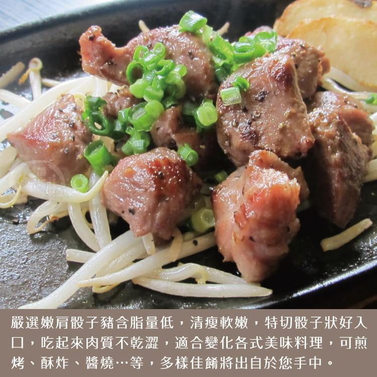 欣明◆台灣嚴選嫩肩骰子豬(300g/1包) 3