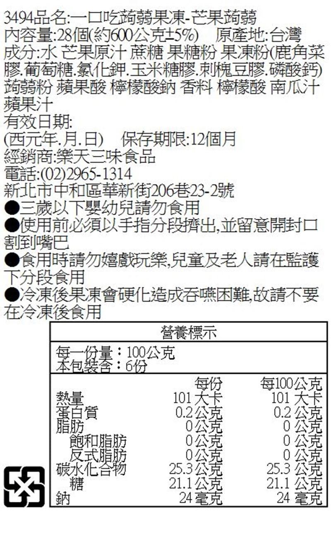 盛香珍Dr Q 蒟蒻袋裝(增加口味) 9
