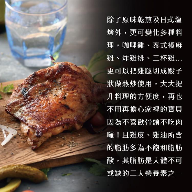 欣明◆台灣嚴選去骨雞腿排(300g/1片) 5
