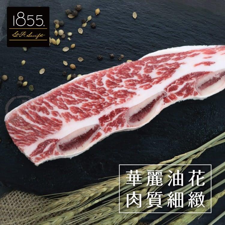 欣明◆美國1855黑安格斯熟成帶骨牛小排(150g/1片) 1